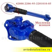 Длина кардана УАЗ Патриот переднего, размер по фланцам 760/810 мм вала карданного АДС, 42000.220695-2201010-05