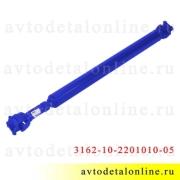 Кардан УАЗ Патриот задний длина L=125, прямой, без подвесного, 31621-2201010-05, АДС