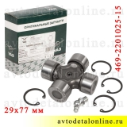 Крестовина кардана УАЗ Патриот 469-2201025-15, диаметр 29 мм, с внешними кольцами