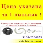 Пыльник поворотного кулака УАЗ ПаПыльник поворотного кулака УАЗ Патриот, Хантер, Буханка и др. н/о резина 4-5 мм. 1 штука