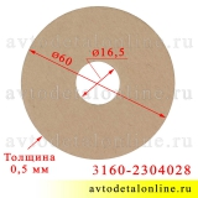 Размер прокладки шкворня УАЗ Патриот, Хантер и др. 3160-2304028 на мост Спайсер, круглая, картон