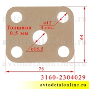 Размер прокладки шкворня УАЗ Патриот, Хантер и др. 3160-2304029 на мост Спайсер, прямоугольная, картон