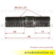 Размер шпильки рычага поворотного кулака УАЗ Патриот, Хантер и др. 3160-2304102, под конусную втулку
