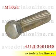Болт М10*1 для ограничителя поворота колес УАЗ Патриот, Хантер, Буханка, 451Д-3001040