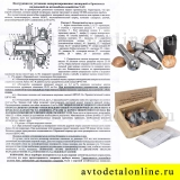 Фото инструкции к шкворню Ваксоил на УАЗ Патриот, Хантер 3160-2304019 комплект с бронзовыми вкладышами