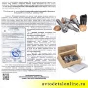 Фото инструкции к ремкомплекту шкворней Ваксойл на УАЗ Патриот, Хантер 3160-2304019  с бронзовыми вкладышами