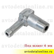 Штуцер вывода сапунов мостов УАЗ, угловой 4216-1014072 и для термостата ГАЗель УМЗ-4216