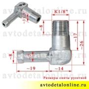 Размеры углового штуцера для вывода сапунов УАЗ Патриот и др, 4216-1014072 и для термостата ГАЗель УМЗ-4216