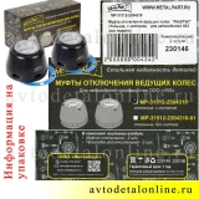 Упаковка хабов УАЗ Патриот, Хантер и др, муфт включения переднего моста УАЗ 31512-2304310, MetalPart, к-т 2 шт