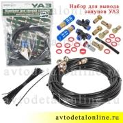 Комплект вывода сапунов УАЗ (все модели) от мостов, КПП и РК в т.ч. Даймос под капот