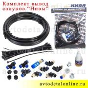 Комплект вывода сапунов Нива 21213, 21214, 2131, Chevrolet Niva, Lada 4х4 под капот