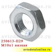 Гайка М10*1 h=5 мм низкая для ограничителя поворота колес УАЗ Патриот и др. 250613-П29