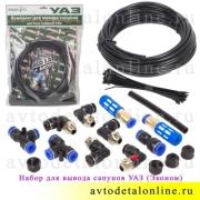 Комплект вывода сапунов УАЗ (все модели) от мостов, КПП и РК в т.ч. Даймос под капот, ЭКОНОМ