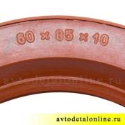 Сальник ступицы УАЗ,  заднего и переднего моста, на замену, 3741-3103038 номер 3163-3103038, размер 60х85х10