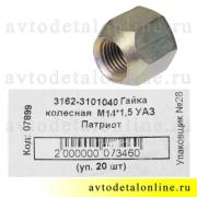 Этикетка колесной гайки УАЗ Патриот на литой диск, 3162-3101040 резьба М14х1,5 высота 22 мм, Ключ 22