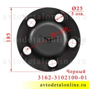 Размеры колпака диска 3162-3102100-01 для УАЗ Патриот, Хантер на 5 болтов, закрывает ступицу, глухой, черный