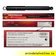 Размер длина амортизаторов УАЗ задний Патриот, 3163, Хантер 31519, Кено купить на замену 3159-2915006-01, цена