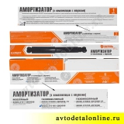 Размер длина амортизатор УАЗ 3160, Хантер 31519, передний, АДС купить на замену 3160-2905006, фото, цена