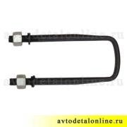 Купить удлиненную стремянку УАЗ длинной 180 мм размер, 3162-2912408-05 для задней рессоры, фото