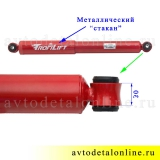 Размер амортизатора заднего УАЗ Патриот, газомасляный, Трофи Лифт +30 мм Шток-Авто SA205-2915004-10730