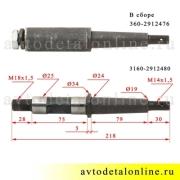 Ось переднего конца рессоры УАЗ 3160-2912480 на замену старого пальца рессоры