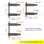 Сравнение размеров щеки серьги на УАЗ 3160 и 3163 и 469-2902458