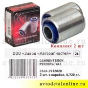 Сайлентблок рессоры УАЗ Патриот полиуретан синий на замену 3163-2912020, комплект 2 шт, Балаково