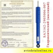 Фото сертификата масляного переднего амортизатора УАЗ Патриот, Шток-Авто SA3162-2905006 для пружинной подвески