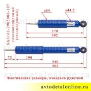 Длина амортизатора УАЗ Патриот SA3162-2905006-107 Шток-Авто, газомасляный, передний, на фото ход амортизатора