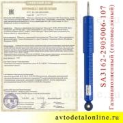Фото сертификата газомасляного переднего амортизатора УАЗ Патриот, SA3162-2905006 для пружинной подвески