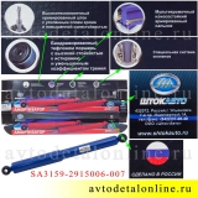 Амортизатор УАЗ Шток-Авто на Патриот для установки в задней подвеске, масляный, SA3159-2915006 фото упаковки