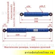 Длина амортизатора УАЗ Патриот SA 3159-2915006-007 Шток-Авто, масляный, задний, на фото ход амортизатора