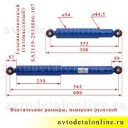 Длина амортизатора УАЗ Патриот SA3159-2915006-107 Шток-Авто, газомасляный, задний, на фото ход амортизатора