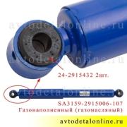Задний амортизатор УАЗ 3163 Патриот, газомасляный, Шток-Авто код SA 3159-2915006 на замену штатного ухо-ухо