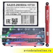 Упаковка амортизатора переднего УАЗ 3163 Хантер газомасляный, Трофи Лифт +30 мм Шток-Авто SA205-2915004-10730