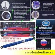 Амортизатор УАЗ Шток-Авто на Хантер, 3151хх и др, для установки в передней и задней подвеске, SA3151-2905006