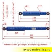 Длина амортизатора УАЗ Хантер и др. SA3151-2905006-007, масл., задний и передний, на фото ход амортизатора