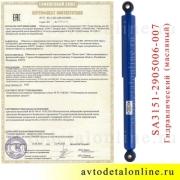 Фото сертификата масляного амортизатора УАЗ Хантер, 3151хх, Барс и др, Шток-Авто SA3151-2905006-007 ухо-ухо