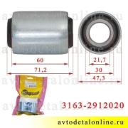 Размер сайлентблока рессоры УАЗ Патриот 3163-2912020 резиновый, комплект 2 шт, Riginal, Н-Новгород