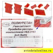 Этикетка комплекта полиуретановых межлистовых прокладок УАЗ Патриот 3163-2912080-10-20, ПромТехПласт, 8 шт