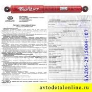 Фото инструкции амортизатора УАЗ Патриот, Хантер, 3151 и др, газомаслянного, Шток-Авто  SA 205-2915004-107