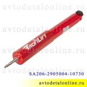 Амортизатор передний газомасляный УАЗ Патриот, Шток-Авто SA206-2905004-10730 лифт + 30 мм
