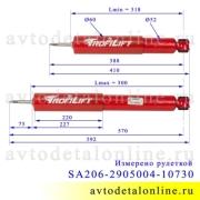 Длина амортизатора УАЗ Патриот SA206-2905004-10730 замена 3162-2905006, передний, на фото ход амортизатора