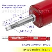 На фото размеры амортизатора УАЗ Патриот Трофи Лифт +30 мм, передний SA 205-2915004-107 замена 3162-2905006
