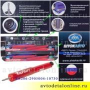 Передний амортизатор УАЗ Патриот, газомасляный, Шток-Авто Трофи Лифт SA 205-2915004-107 замена 3162-2905006