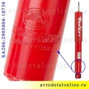 Фото газомаслянного амортизатора УАЗ Патриот SA206-2905004-10730, передний +30 мм, замена 3162-2905006