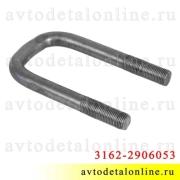 Стремянка стабилизатора УАЗ Патриот 3162-2906053 для крепления втулки