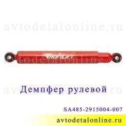 Демпфер рулевой на УАЗ Патриот, Хантер, Буханка, 469, 452, SA485-2915004-007 Шток-Авто