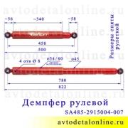 Размер рулевого демпфера на УАЗ Патриот, Хантер, Буханка, 469, 452, пр-во Шток-Авто SA485-2915004-007