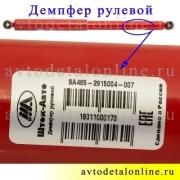 Этикетка рулевого демпфера на УАЗ Патриот и др, производство Шток-Авто SA485-2915004-007 аналог Rancho RS5406
